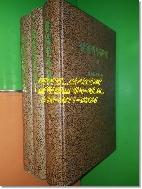 한국철학연구 상,중,하권(전3권/1977년초판)