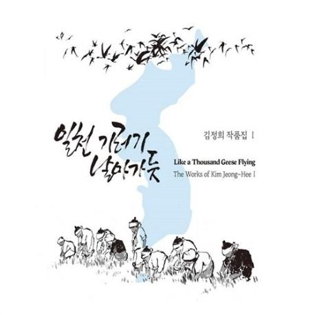 김정희 - 작품집 : 일천 기러기 날아가듯