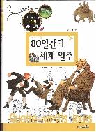 80일간의 세계 일주 (과학이 숨어 있는 호기심 명작ㆍ문학, 57 - 도전과 재치)   (ISBN : 9788962790245)