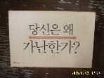 북폴리오 / 당신은 왜 가난한가 / 구구 지음. 박지민 옮김 -아래참조