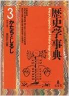 歷史學事典 第3卷 かたちとしるし (일문판, 1995 초판) 역사학사전 제3권 모양과 표식