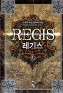 레기스 (REGIS) [작은책] 1~4 [상태양호]