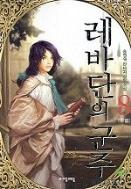 레바단의 군주 1-8(완결)송연수
