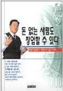 돈 없는 사람도 창업할 수 있다 - 박연수가 외치는 창업 성공 10가지 법칙 초판발행