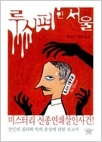 루시퍼 인 서울 - 미스터리 신종 연쇄 살인사건