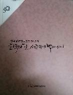 [한국장류협동조합 50년사 1962~2012] 한국의 장, 뿌리내리다
