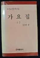 가요집 (1,2) -조선고전문학선집 -  /사진의 제품     ☞ 서고위치:ME 3 *[구매하시면 품절로 표기됩니다]