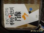 원음사 / 행복한 이브의 초상 / 이병주 수필집 -아래참조