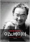 트렌드를 창조하는 자 이노베이터 - 빌 게이츠가 격찬한 아이리버를 디자인한 김영세의 사고방식 39 (1판18쇄)