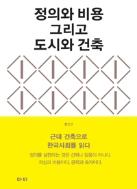 정의와 비용 그리고 도시와 건축 - 근대 건축으로 한국사회를 읽다