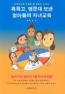 특목고 명문대 보낸 엄마들의 자녀교육 - 자식농사에 성공한 열 엄마의 노하우 초판1쇄