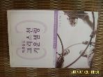기독교문서선교회 / 해결중심 크리스천 카운셀링 / 최창국 지음 -06년.초판
