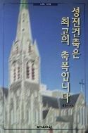성전건축은 최고의 축복입니다 - '왜 사느냐고 묻는다면' 의 저자 김광덕 목사의 여섯번째 설교집 1판1쇄