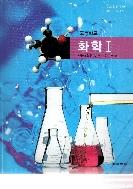 고등학교 화학 1 교과서 (교학사 박종석) 본문 맨앞 2장 여백부분 약간의 볼펜낙서외 공부흔적 거의 없음(14~15p)