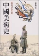 寫給大家的中國美術史 (중문번체 홍콩판, 1991 초판) 사급대가적중국미술사