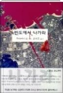 반도에서 나가라 하 - 무라카미 류 최신 장편소설 2005년도 노마문예상 마이니치문화예술상 수상작이다(상 하 2권중 하권)(양장본) 1판5쇄