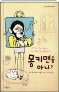 몽키맨을 아니 - 진실을 찾아 떠난 열세 살 소녀의 특별한 여행 초판2쇄