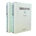 最新 著者名よみかた辭典(上.下) 최신 저자명요미카타사전 (일문판, 1985 초판영인본)