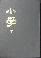 소학 (下)  영인본  [小學諸家集註 卷之五 ~ 六 ]      / 사진의 제품 / 상현서림  ☞ 서고위치:ky 1 *[구매하시면 품절로 표기됩니다]