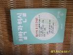 철학문화연구소 / 계간 철학과 현실 1998. 봄. 36호 -설명란참조