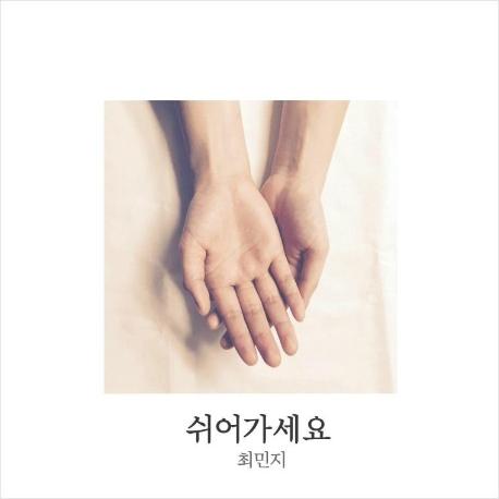 최민지 - 쉬어가세요 (디지털 싱글)