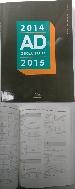 2014-2015 AD DIRECTORY(광고협회주 인명부) :담당부서원 직장전화번호있음