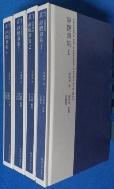교감표점 정관재집 (校勘標點) 靜觀齋集. 1~4  [전4권세트] (본문 한자)  9791155169490    /사진의 제품  / 상현서림 / :☞ 서고위치:Mh 1 * [구매하시면 품절로 표기됩니다]