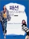 패션일러스트레이션-2013.이미지다름.백영자.하지수