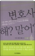 변호사 해 말어 - 실업자 변호사 새로운 사회문제 초판3쇄