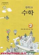 (새책) 8차 중학교 수학 2 교과서 (동화사 박규홍) (188-2)