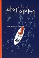 파이 이야기 - 부커상 수상에 빛나는 언어의 마술사 얀 마텔이 펼치는 놀랍고 감동적인 227일간의 인도 소년 표류기 초판 7쇄