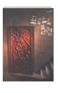 프루스트 클럽 - 창작 판타지 동화의 새로운 가능성을 보여준 작가 김혜진의 신작 소설 초판 9쇄