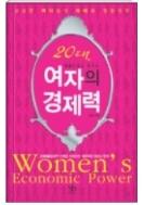 20대 여자의 경제력 - 20대 여성들을 위한 재테크 지침서 초판1쇄