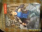 미스터블루 / 은둔자 20 (끝) / 김성동 만화 -19세 미만 구독불가. 17년.초판.상세란참조