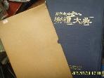 한국문화연구소 / 견본식 숭례대전 崇禮大典 -사진.설명란참조
