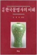 신편 한국문명사의 이해 / 김정의 / 1997.08(개정판2쇄)