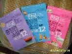 리베르 3권/ 중학생이 꼭 읽어야 할 한국중장편소설 베스트 12 Vol 1.2.3/ 박완서. 박태원. 염상섭 외 -상세란참조