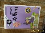 이치사이언스 / 뛰어보자 수뛰기 (GO GO 과학특공대 22) / 정완상 지음 -13년.초판