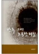 반추 그리고 조용한 외침 - 김세종의 삶과 신앙에 대한 솔직한 이야기 초판1쇄