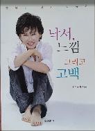 낙서 느낌 그리고 고백 - 행복한 여자 박규리 초판 2쇄