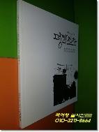 평화전차(평화를 딛고 서다)-캘리그라피 작가와 서울시민 100인이 전하는 평화 메시지
