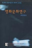 영화문화연구 2001 (영상원 영상이론과 제3회 논문집)