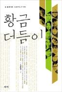 황금 더듬이 - 소설탄생 소설창작집 두 번째 1판1쇄