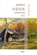 소금산조  - 성서와 문화 아카데미 (성서와 문화 3) - 소금 유동식 문집