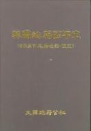 한국지적백년사 자료편 전5권 (전6책1질중 역사편1책 결권) (2005 초판)