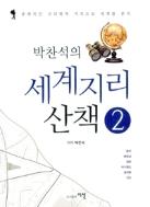 박찬석의 세계지리 산책 2 #