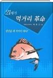 21세기 먹거리 혁명 - 생선을 왜 먹어야 하나! 어식(魚食)문화에 관한 21세기 식혁명! (양장본) 초판1쇄