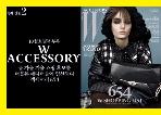 2013년 10월호  W accessory 더블유 악세사리 /새책/부록없음