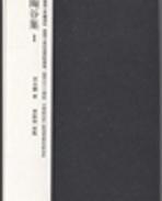 교감표점 도곡집 제1,2,3,4책 (한국고전번역원 한국문집교감표점총서)