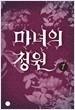 마녀의 정원1-2(완결)-이리리-[소장용]